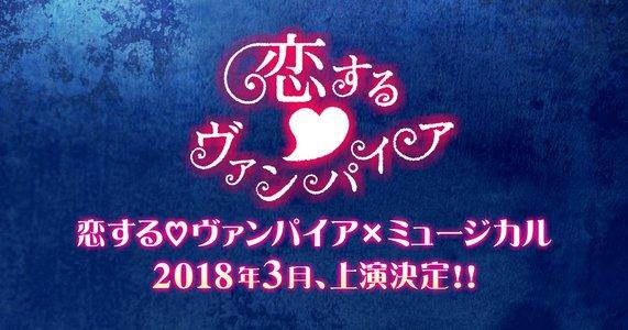 ミュージカル「恋する♡ヴァンパイア」 広島公演 3/16 13:30