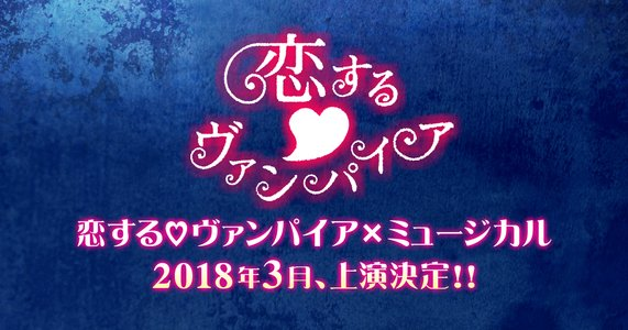 ミュージカル「恋する♡ヴァンパイア」 広島公演 3/16 18:30