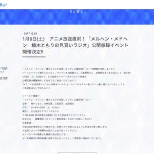 「メルヘン・メドヘン 楠木ともりの見習いラジオ」公開収録イベント
