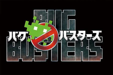 バグバスターズ3 11/30公演