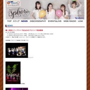 スフィア in 3D スクリーン ~Sphere's rings live tour 2010~ FINAL