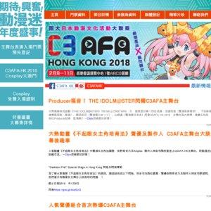C3 AFA Hong Kong 2018 2日目