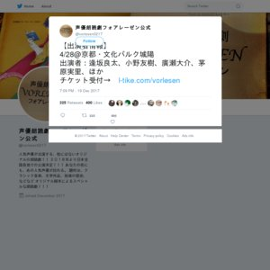 声優朗読劇 フォアレーゼン 京都公演