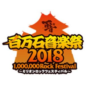 百万石音楽祭2018~ミリオンロックフェスティバル~ 1日目