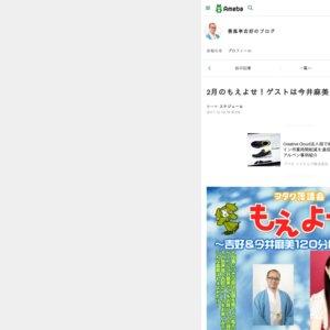 ヲタク落語会もえよせ〜今井麻美120分トークSP〜
