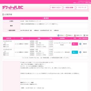 祇園花月本公演〜2018年2月〜