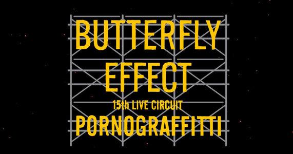 """ポルノグラフィティ 15th ライヴサーキット """"BUTTERFLY EFFECT"""" 福島公演"""