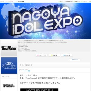 NAGOYA IDOL EXPO 2018