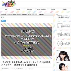1/4 新宿系ガールズミーティング2018新春スペシャル!全員集合!
