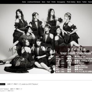 predia tour 2018 Fabulous 1st  千葉