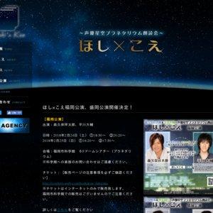 声優星空プラネタリウム朗読会「ほし×こえ」福岡1日目①
