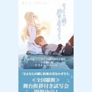 映画「さよならの朝に約束の花をかざろう」舞台挨拶付き試写会 梅田ブルク7
