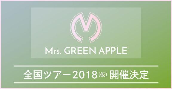 Mrs. GREEN APPLE全国ツアー2018 北海道公演