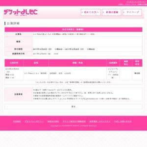 ルミネthe大阪よしもと 大笑博覧会~新宿に大阪芸人一挙大集合SP!~