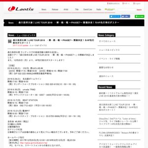 森久保祥太郎 LIVE TOUR 2018 ⼼・裸・晩・唱 ~PHASE7~ 福島公演 1日目