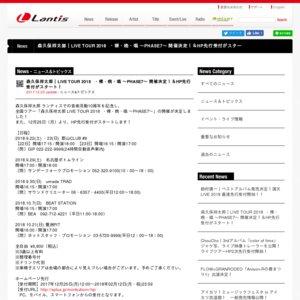 森久保祥太郎 LIVE TOUR 2018 ⼼・裸・晩・唱 ~PHASE7~ 福島公演 2日目