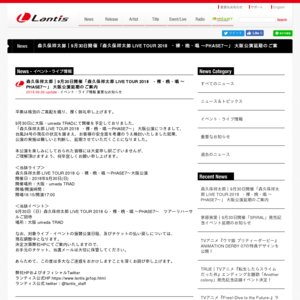 森久保祥太郎 LIVE TOUR 2018 ⼼・裸・晩・唱 ~PHASE7~ 大阪公演