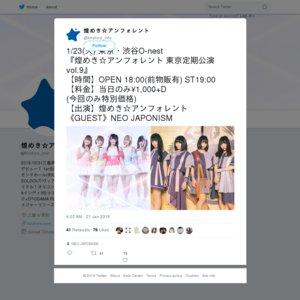 煌めき☆アンフォレント 東京定期公演 vol.9