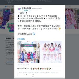 『キラフォレルヤ!!大阪公演』