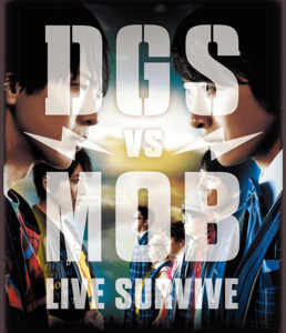 DGS VS MOB LIVE SURVIVE 1日目