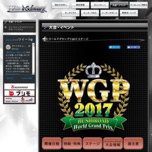 WGP 2017ヴァイスシュヴァルツ 岡山会場 2パックヴァイスガンスリンガー対戦