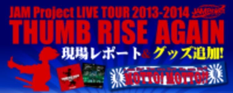 JAM Project LIVE TOUR 2013-2014 THUMB RISE AGAIN 福岡