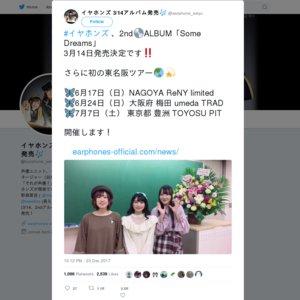 イヤホンズ 3周年記念LIVE Some Dreams Tour 2018 -新次元の未来泥棒ども- 大阪