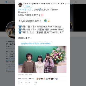 イヤホンズ 3周年記念LIVE Some Dreams Tour 2018 -新次元の未来泥棒ども- 東京