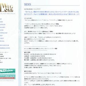 わぐらぶ限定 TUNAGO東北ろっけんソロイベントツアー 岩手公演 夜の部【Producer:奥野香耶】