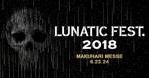 LUNATIC FEST. 2018 (1日目)