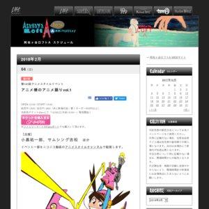 第141回アニメスタイルイベント アニメ様のアニメ語りvol.1