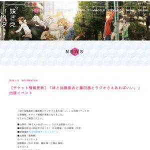 妹と加隈亜衣と藤田茜とラジオさえあればいい。ラジオ出張版