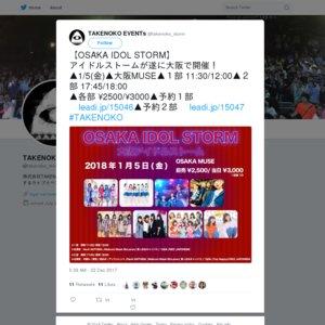 OSAKA IDOL STORM1日目 2部