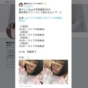 スリジエWEST フリーライブ 2017/12/25  3部