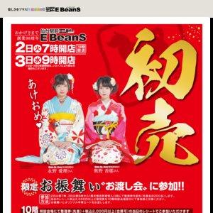 """仙台駅前 E BeanS 初売 限定お振舞い""""お渡し会"""" 1月3日 ①13時からの部"""