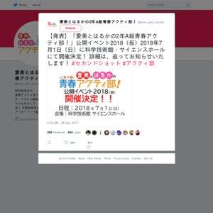 「愛美とはるかの2年A組青春アクティ部!」公開イベント2018 昼の部