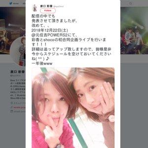 彩香とshocoの初合同企画ライブ