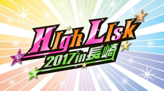 HighLisk2017 in 長崎 前夜祭