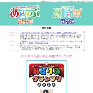 洲崎西イベント2018(仮)