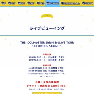 THE IDOLM@STER SideM 3rdLIVE TOUR 〜GLORIOUS ST@GE!〜 千葉公演1日目 ライブビューイング