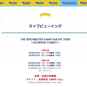 THE IDOLM@STER SideM 3rdLIVE TOUR 〜GLORIOUS ST@GE!〜 宮城公演1日目 ライブビューイング