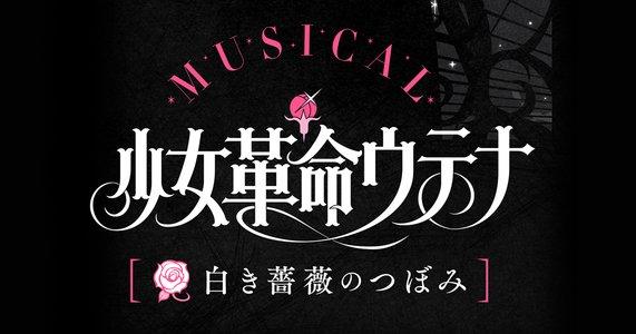 ミュージカル「少女革命ウテナ~白き薔薇のつぼみ~」3/10(土) 夜