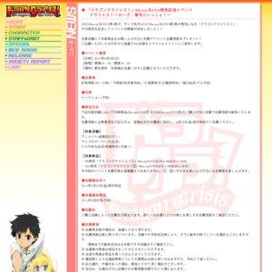 「ドラゴンクライシス!」Blu-ray&DVD発売記念イベント ドラフェス!~ローズ・竜司といっしょ!~