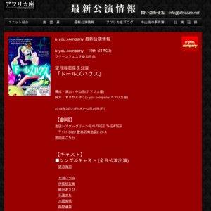望月海羽座長公演 『ドールズハウス』2018年2月24日14時♡