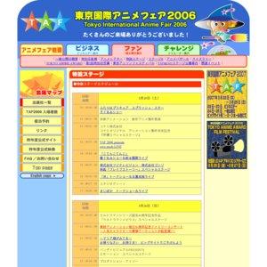 「東京国際アニメフェア2006」特設ステージ 東映アニメーション創立50周年記念ファミリーコンサート