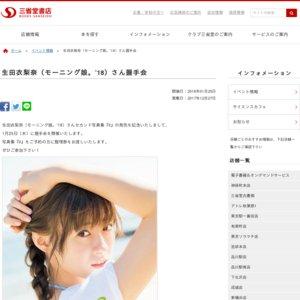 セカンド写真集「if」発売記念握手会 1/25