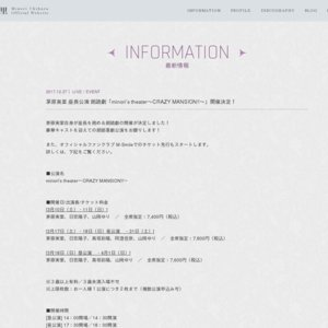 minori's theater~CRAZY MANSION!!~ 3/10 昼公演