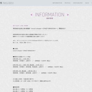 minori's theater~CRAZY MANSION!!~ 4/1 夜公演