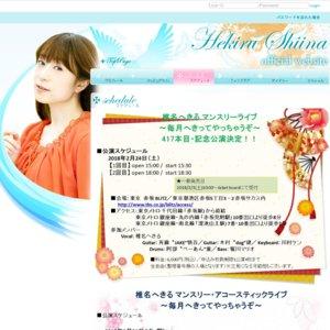 椎名へきるマンスリ-ライブ-417回記念公演-【昼公演】