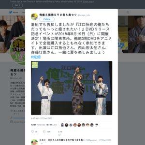 『江口拓也の俺たちだっても〜っと癒されたい!』DVDリリース記念イベント